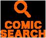 コミック検索システム